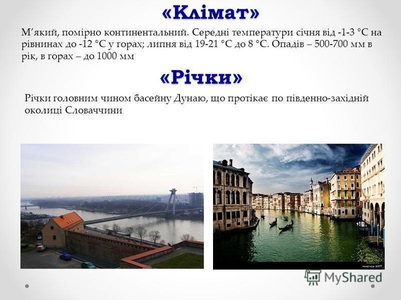 « Клімат » Мякий, помірно континентальний. Середні температури січня від -1-3 °С на рівнинах до -12 °С у горах; липня від 19-21 °С до 8 °С. Опадів – 500-700 мм в рік, в горах – до 1000 мм « Річки » Річки головним чином басейну Дунаю, що протікає по п