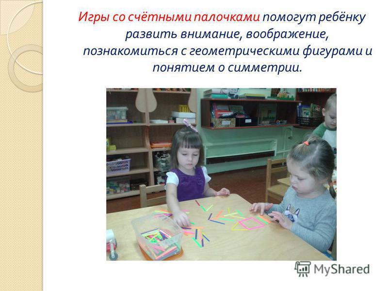 Игры со счётными палочками помогут ребёнку развить внимание, воображение, познакомиться с геометрическими фигурами и понятием о симметрии.
