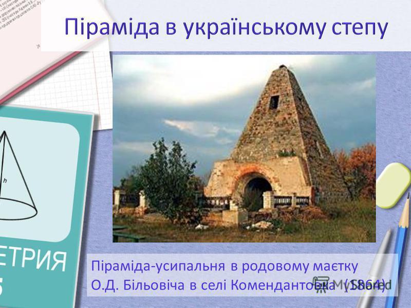 Піраміда-усипальня в родовому маєтку О.Д. Більовіча в селі Комендантовка (1864)