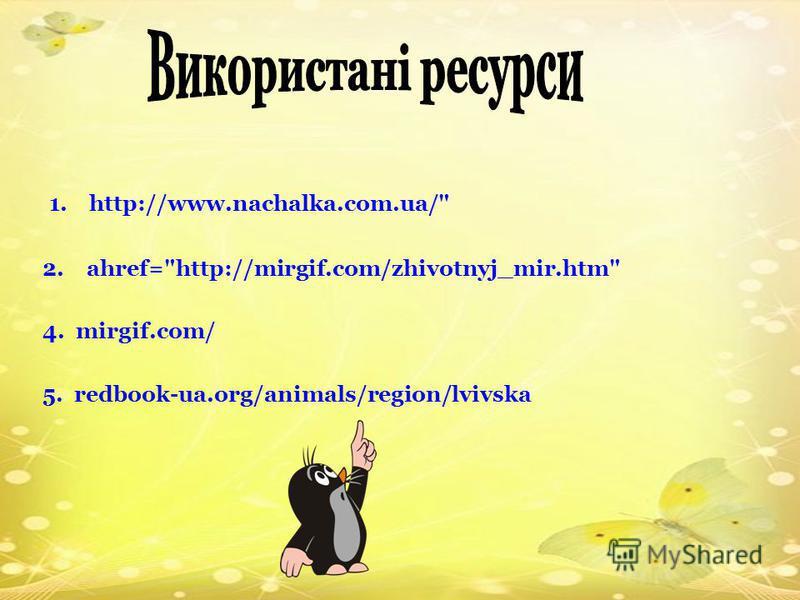 1. http://www.nachalka.com.ua/ 2. ahref=http://mirgif.com/zhivotnyj_mir.htm 5. redbook-ua.org/animals/region/lvivska 4. mirgif.com/