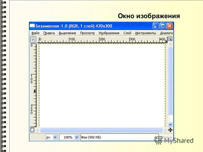 Окно изображения