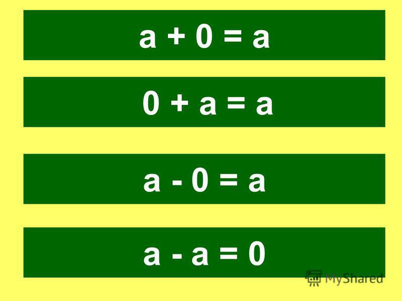 а + 0 = а 0 + а = а а - 0 = а а - а = 0
