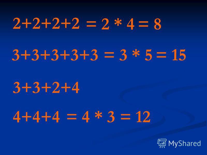 2+2+2+2 3+3+3+3+3 3+3+2+4 4+4+4 = 2 * 4 = 8 = 3 * 5= 15 = 4 * 3 = 12
