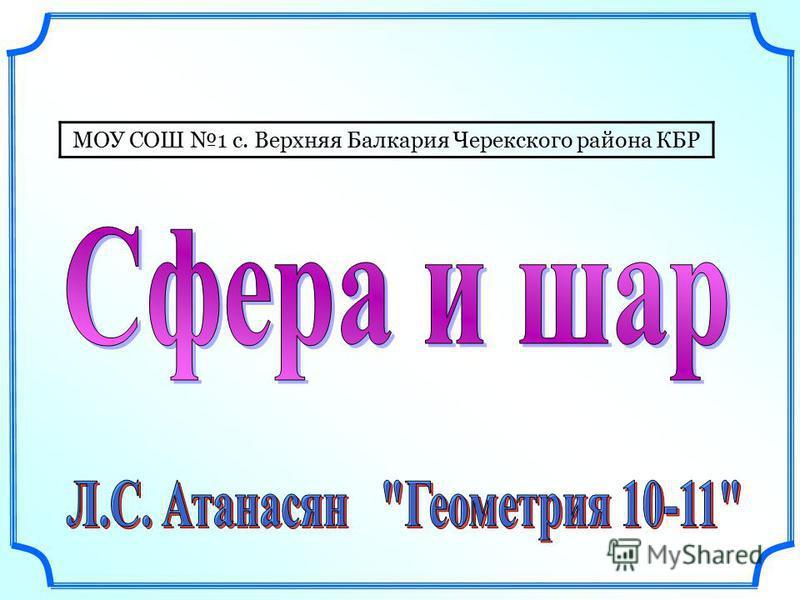 МОУ СОШ 1 с. Верхняя Балкария Черекского района КБР