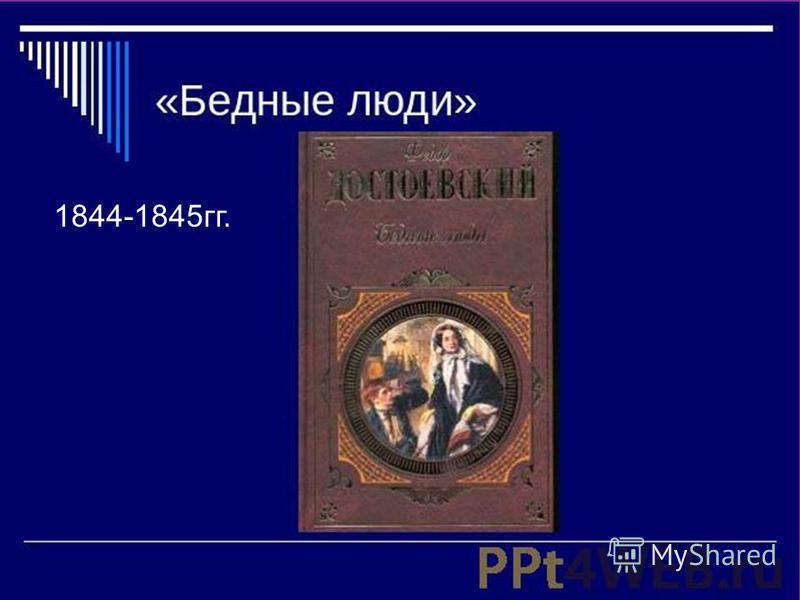 1844-1845 гг.