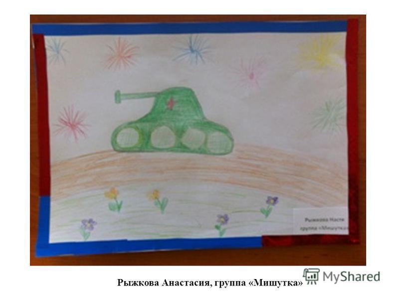 Рыжкова Анастасия, группа «Мишутка»