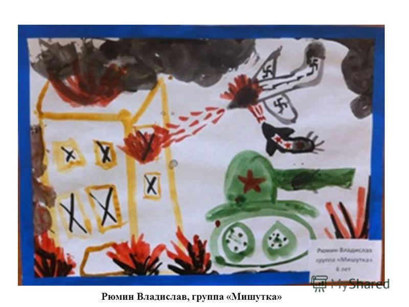 Рюмин Владислав, группа «Мишутка»