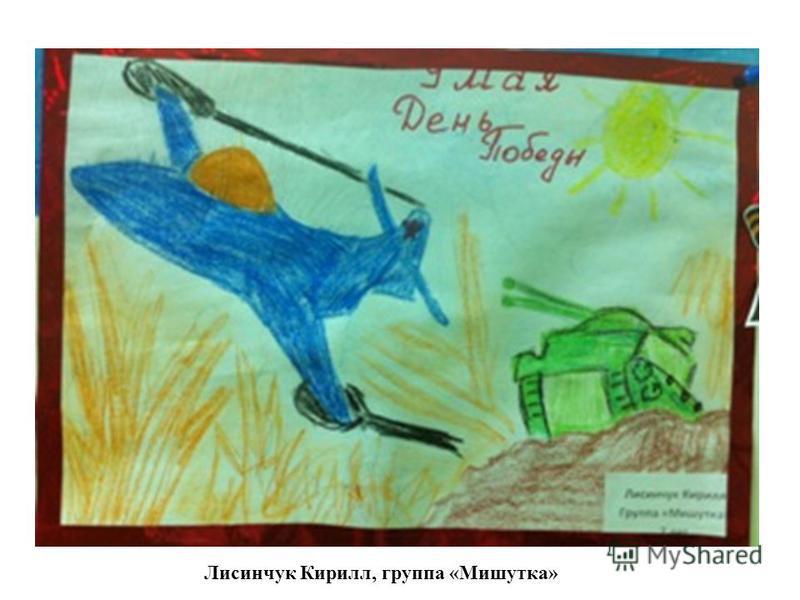 Лисинчук Кирилл, группа «Мишутка»