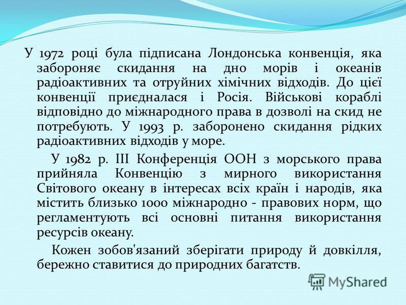 У 1972 році була підписана Лондонська конвенція, яка забороняє скидання на дно морів і океанів радіоактивних та отруйних хімічних відходів. До цієї конвенції приєдналася і Росія. Військові кораблі відповідно до міжнародного права в дозволі на скид не