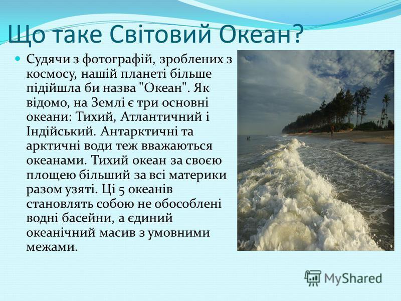 Що таке Світовий Океан? Судячи з фотографій, зроблених з космосу, нашій планеті більше підійшла би назва