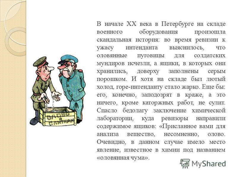 В начале XX века в Петербурге на складе военного оборудования произошла скандальная история: во время ревизии к ужасу интенданта выяснилось, что оловянные пуговицы для солдатских мундиров исчезли, а ящики, в которых они хранились, доверху заполнены с
