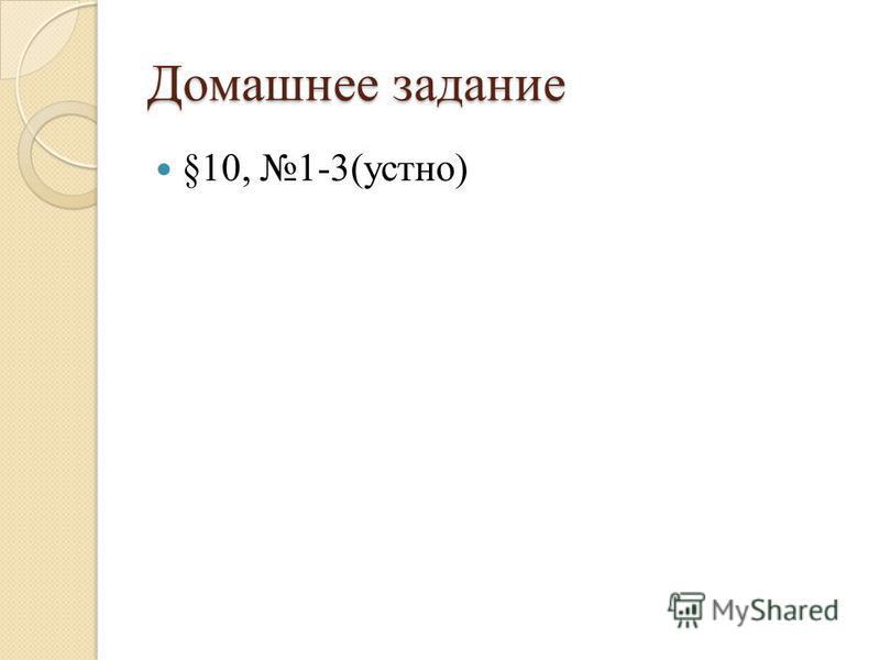 Домашнее задание §10, 1-3(устно)