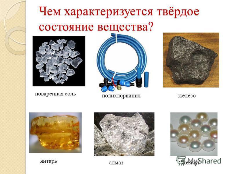 Чем характеризуется твёрдое состояние вещества? поваренная соль полихлорвинил железо янтарь алмаз жемчуг