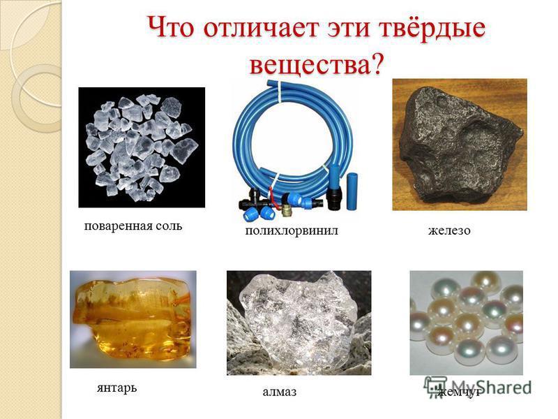 Что отличает эти твёрдые вещества? поваренная соль полихлорвинил железо янтарь алмаз жемчуг