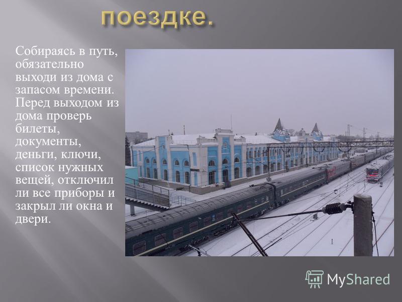 Подготовил учитель ОБЖ: Попов Н.В. МОУ СОШ 4 г. Ртищево