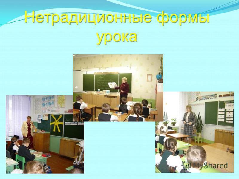 Нетрадиционные формы урока