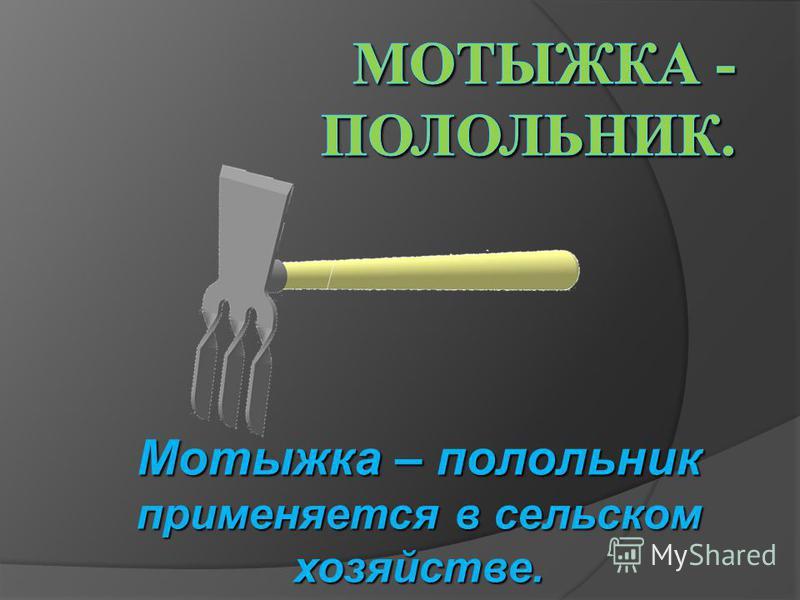 Мотыжка – полольник применяется в сельском хозяйстве.