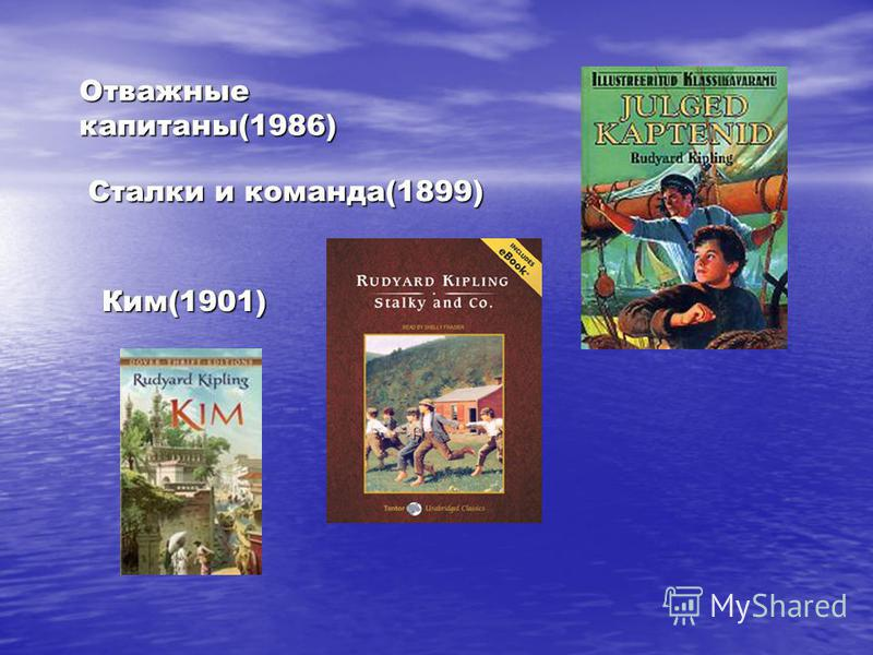 Отважные капитаны(1986) Сталки и команда(1899) Ким(1901)