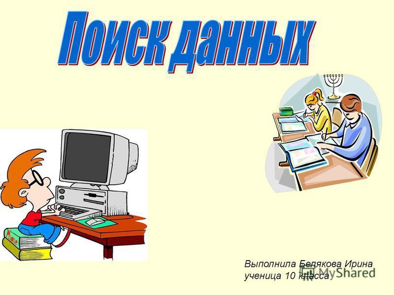 Выполнила Белякова Ирина ученица 10 класса