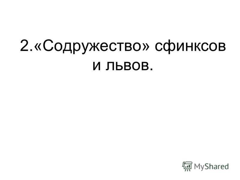 2.«Содружество» сфинксов и львов.