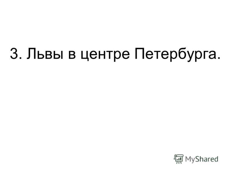 3. Львы в центре Петербурга.