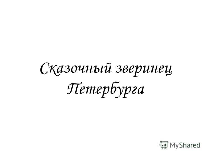 Сказочный зверинец Петербурга