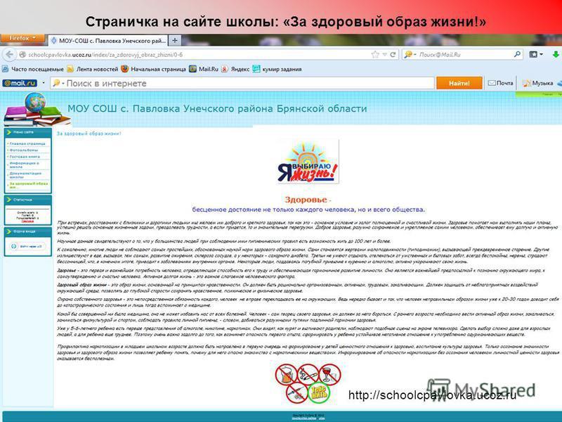 Страничка на сайте школы: «За здоровый образ жизни!» http://schoolcpavlovka.ucoz.ru