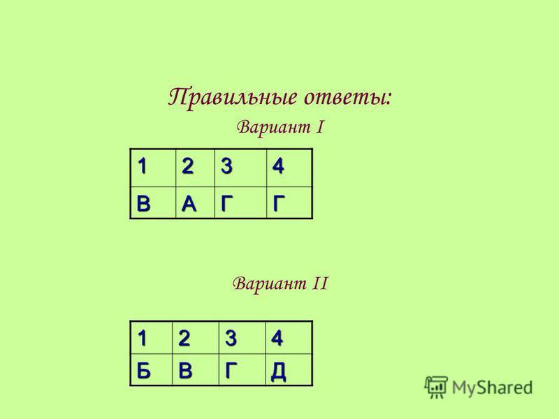 Решение задач на расчет сил: 1. Определить жесткость пружины динамометра, если под действием силы 80 Н она удлинилась на 5 см. 2. Если вес тела равен 10 Н, то и сила тяжести, действующая на тело, равна 10 Н. Правильно ли это утверждение? Ответ обосну