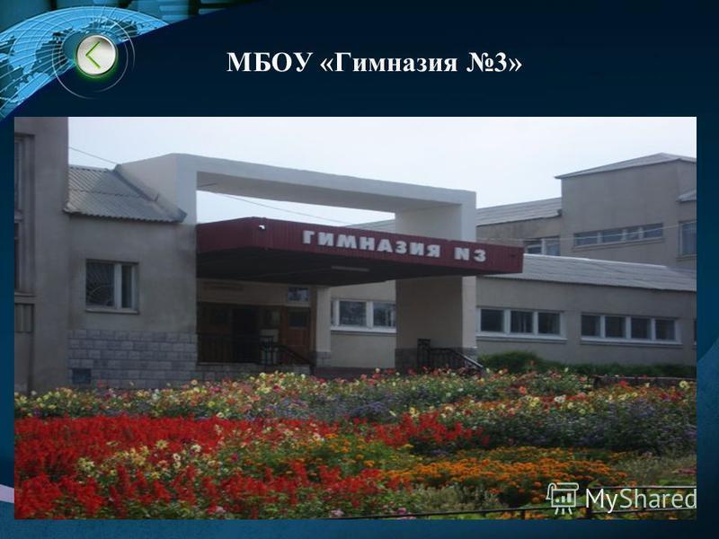 МБОУ «Гимназия 3»