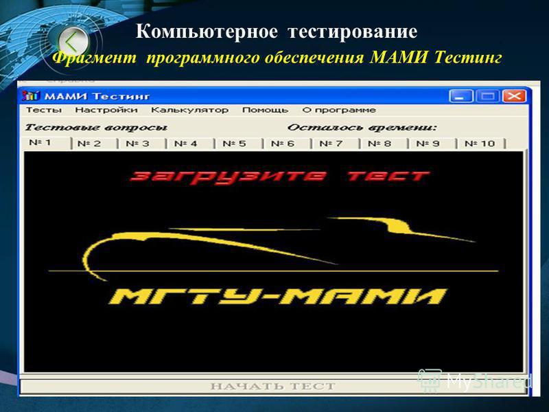 Компьютерное тестирование Фрагмент программного обеспечения МАМИ Тестинг