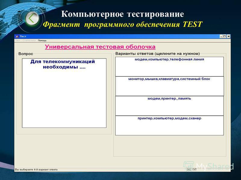 Компьютерное тестирование Фрагмент программного обеспечения TEST