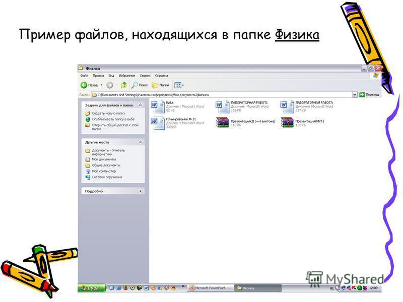 Пример файлов, находящихся в папке Физика
