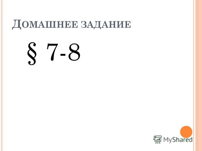 Д ОМАШНЕЕ ЗАДАНИЕ § 7-8