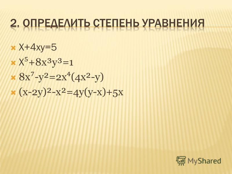 Х+4 ку=5 Х +8 х³у³=1 8 х -у²=2 х (4 х²-у) (х-2 у)²-х²=4 у(у-х)+5 х