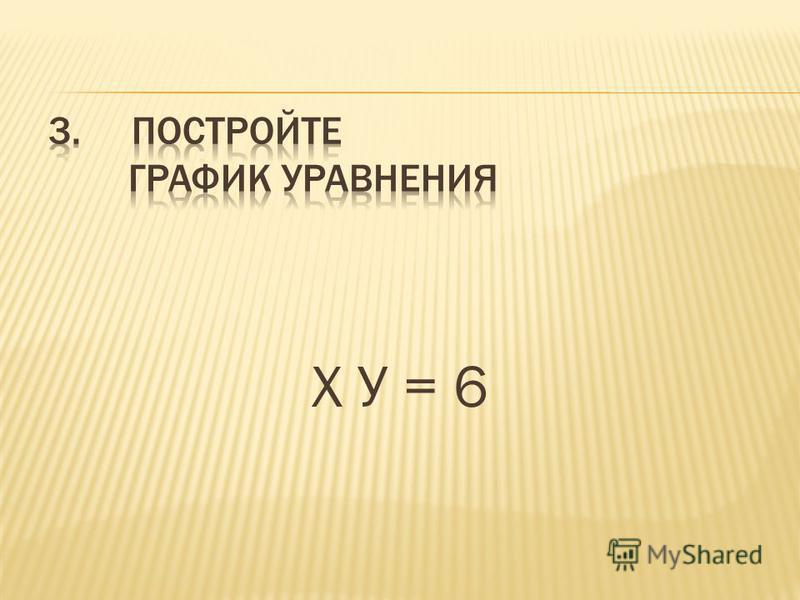 Х У = 6