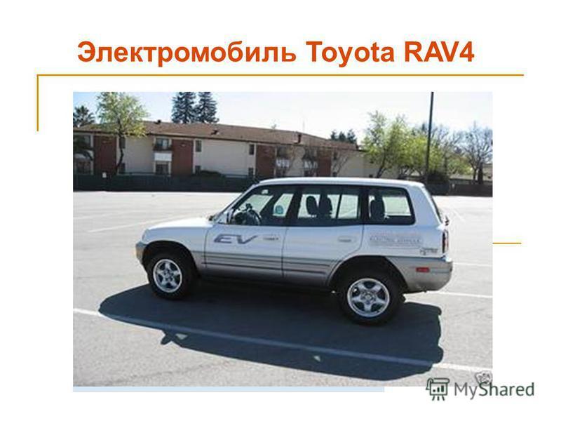 Электромобиль Toyota RAV4