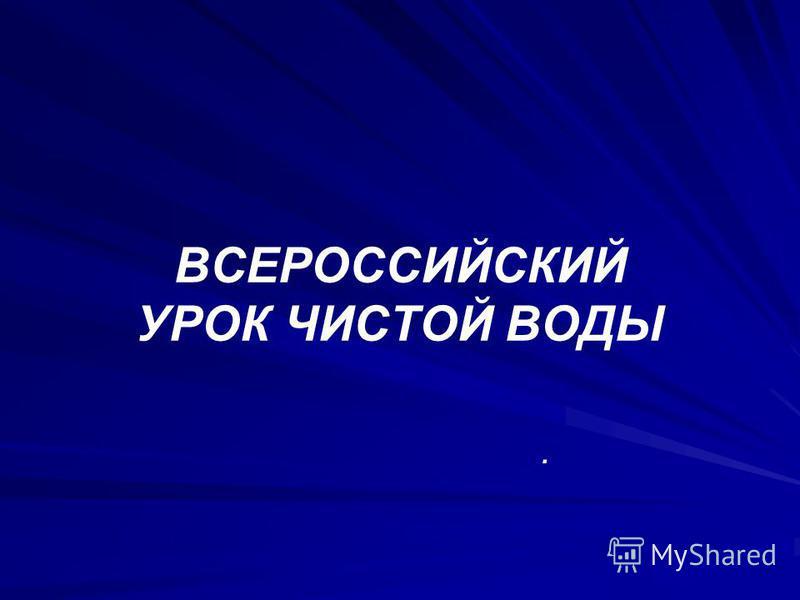 ВСЕРОССИЙСКИЙ УРОК ЧИСТОЙ ВОДЫ.
