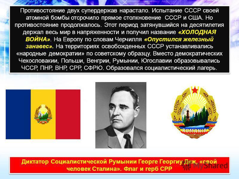 Противостояние двух супердержав нарастало. Испытание СССР своей атомной бомбы отсрочило прямое столкновение СССР и США. Но противостояние продолжалось. Этот период затянувшийся на десятилетия держал весь мир в напряженности и получил название «ХОЛОДН