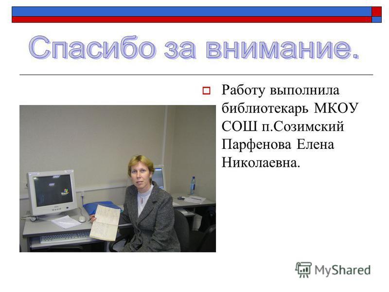 Работу выполнила библиотекарь МКОУ СОШ п.Созимский Парфенова Елена Николаевна.