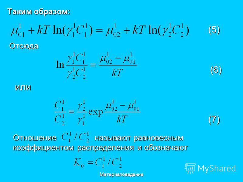 Материаловедение Таким образом: (5) Отсюда (6) или (7) Отношение называют равновесным коэффициентом распределения и обозначают
