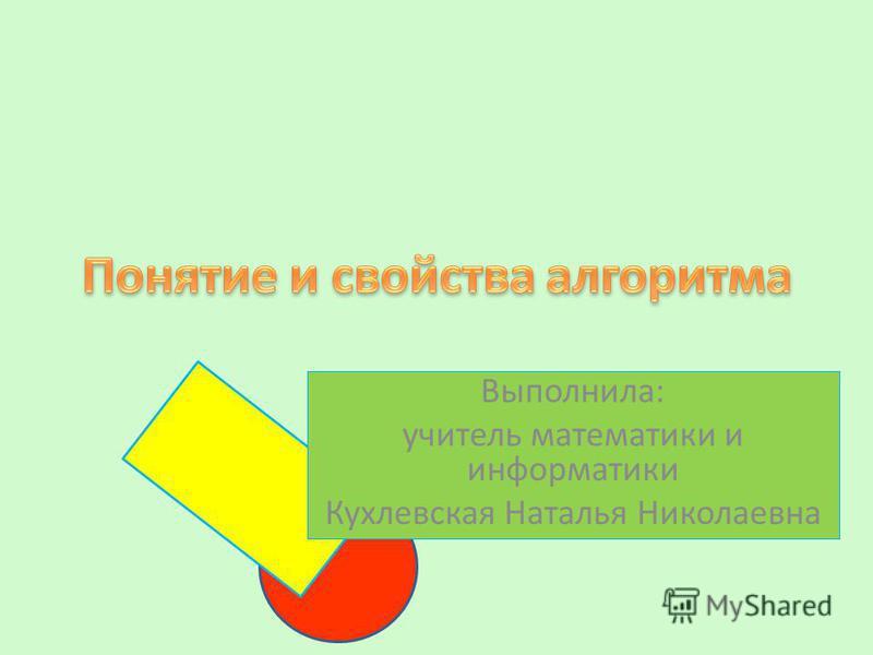 Выполнила: учитель математики и информатики Кухлевская Наталья Николаевна
