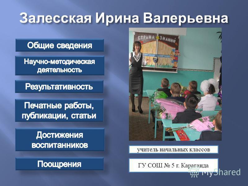 Фото учитель начальных классов ГУ СОШ 5 г. Караганда Залесская Ирина Валерьевна