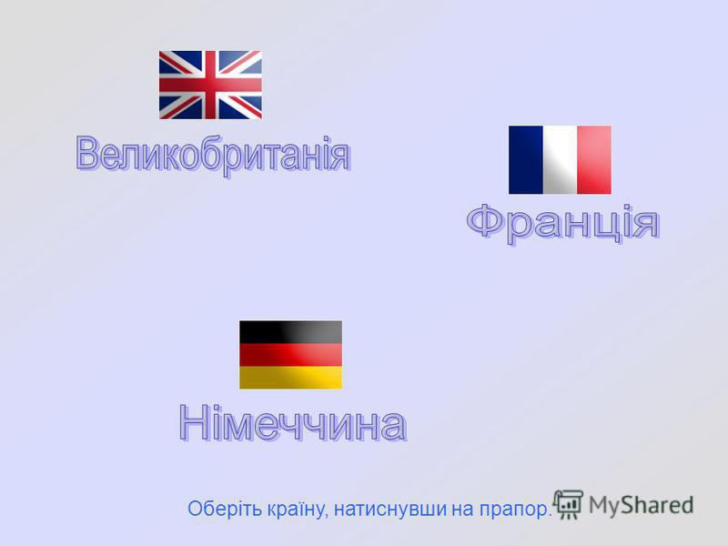 Оберіть країну, натиснувши на прапор.