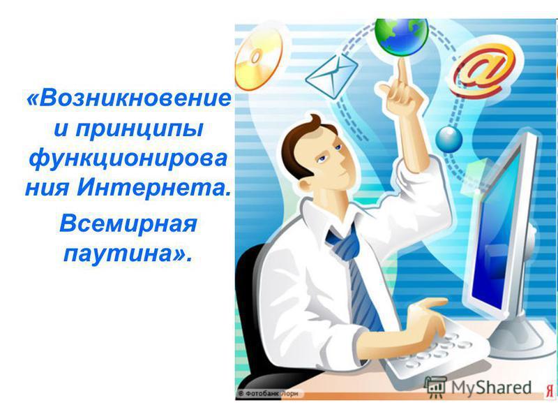 «Возникновение и принципы функционирования Интернета. Всемирная паутина».