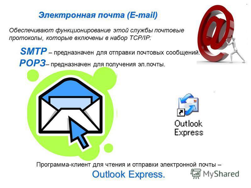 Электронная почта (E-mail) Обеспечивают функционирование этой службы почтовые протоколы, которые включены в набор TCP/IP: SMTP – предназначен для отправки почтовых сообщений. РОРЗ – предназначен для получения эл.почты. Программа-клиент для чтения и о