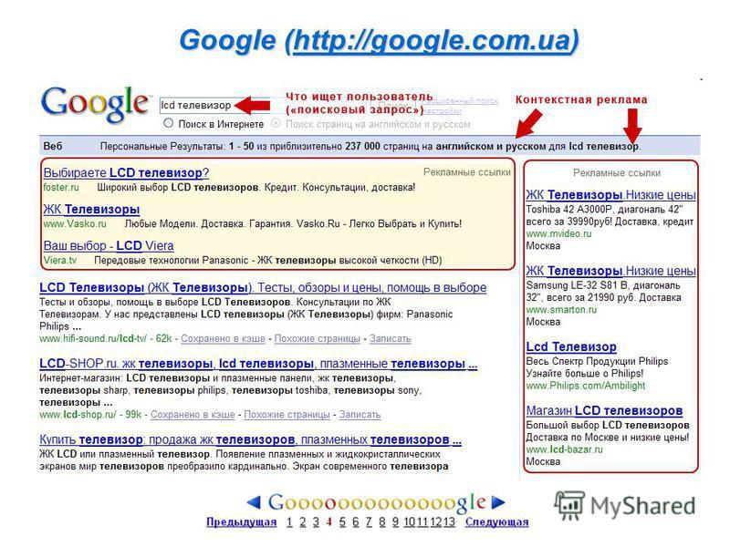 Google (http://google.com.ua) http://google.com.ua