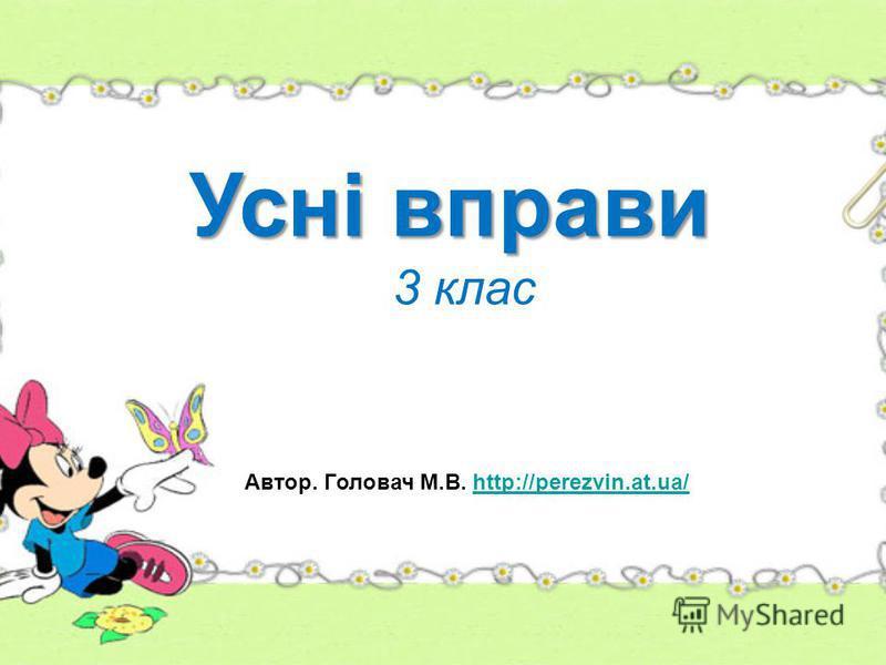 Усні вправи 3 клас Автор. Головач М.В. http://perezvin.at.ua/http://perezvin.at.ua/