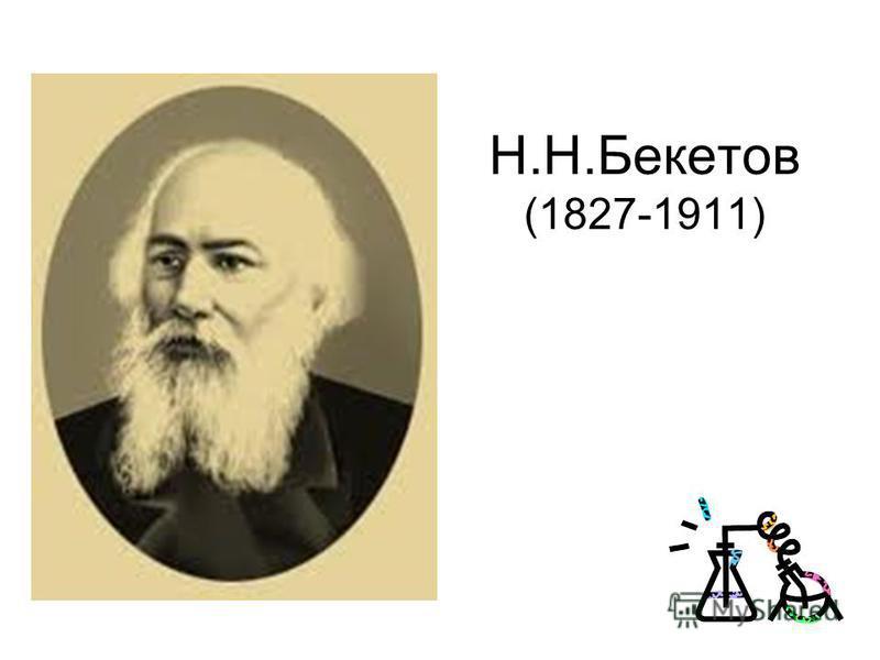 Н.Н.Бекетов (1827-1911)
