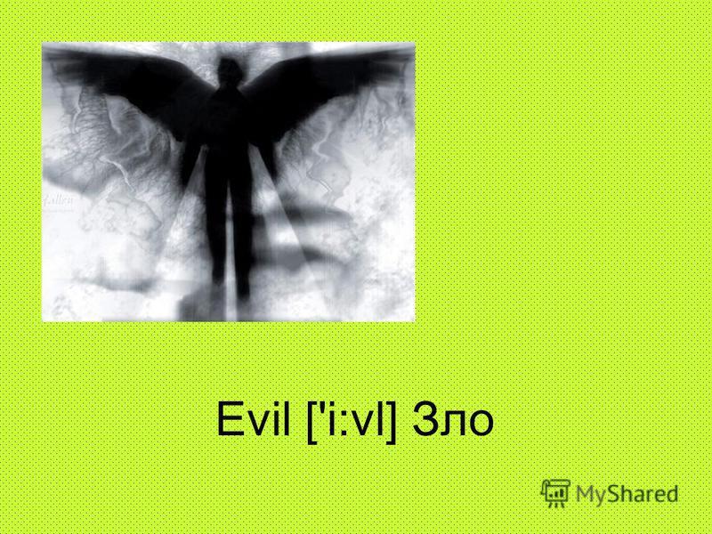 Evil ['i:vl] Зло