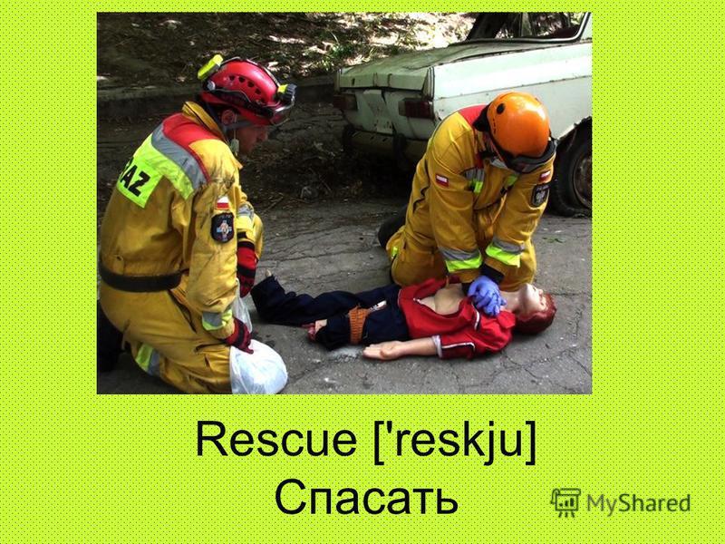 Rescue ['reskju] Cпасать